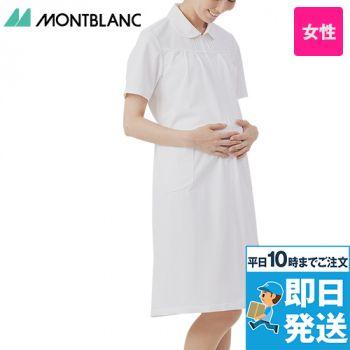 73-012 MONTBLANC マタニティワンピース