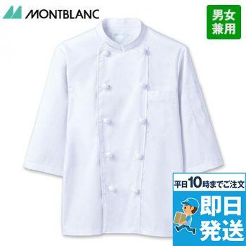 6-603 MONTBLANC 七分袖/コックコート(男女兼用)