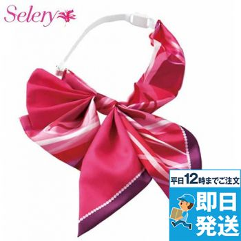 S-98289 98290 SELERY(セロリー) リポン(ワンタッチ式)
