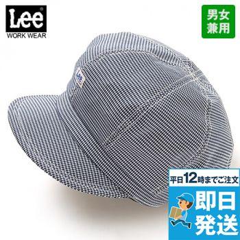 LCA99006 Lee キャスケット(男女兼用)