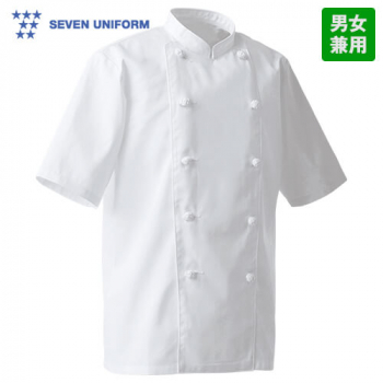 AA499-0 セブンユニフォーム 半袖/T/Cコックコート(男女兼用)