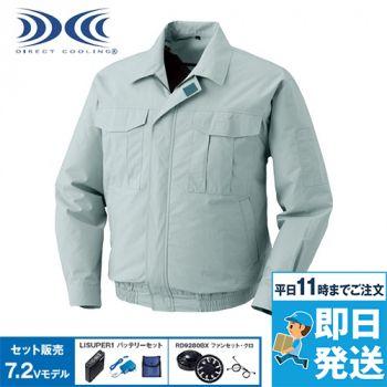 KU90550SET [春夏用]空調服セット 綿100%長袖ブルゾン