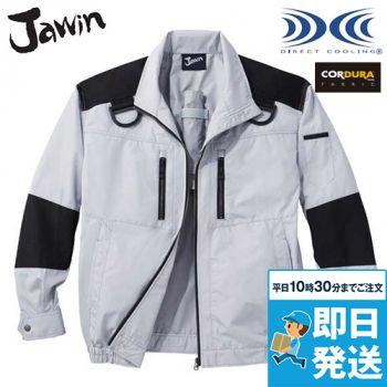 54080 自重堂JAWIN [春夏用]空調服 フルハーネス対応 長袖ブルゾン ポリ100%