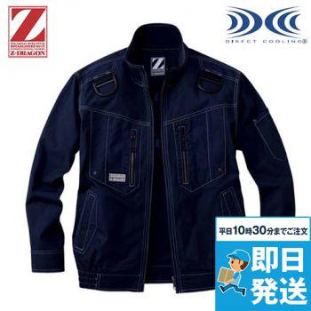 自重堂Z-DRAGON 74110 [春夏用]空調服 フルハーネス対応 綿100% 長袖ブルゾン
