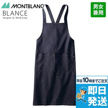 BW5503 MONTBLANC 胸当てエプロン(男女兼用) 白ステッチ