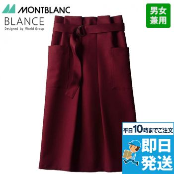 BW9501 MONTBLANC サロンエプロン(男女兼用)