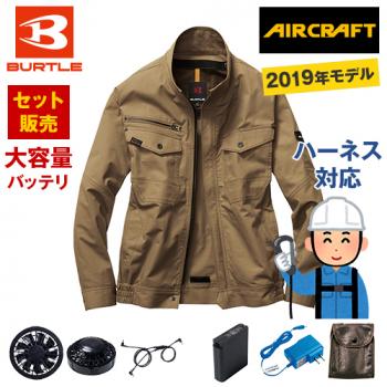 AC1131SET-K バートル エアークラフト[空調服]長袖ブルゾン(男女兼用) 綿100%