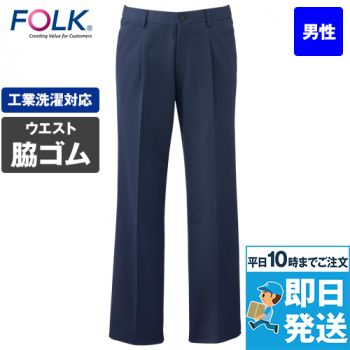 5010CR FOLK(フォーク) メンズストレートパンツ 股下フリー(男性用)