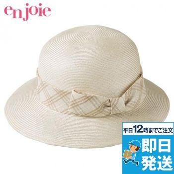 en joie(アンジョア) OP118 帽子 麦わらタイプ 93-OP118