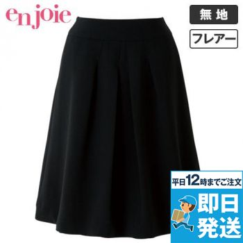 en joie(アンジョア) 51643 シワになりにくいフロントタックのフレアースカート 無地