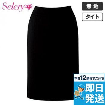 S-16240 16241 SELERY(セロリー) タイトスカート(52cm丈) 無地 99-S16240