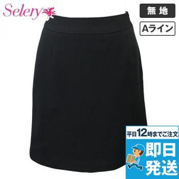 S-15980 15981 SELERY(セロリー) [春夏用]ニットなのに格段に涼しい!洗濯機で洗えるAラインスカート 無地 99-S15980