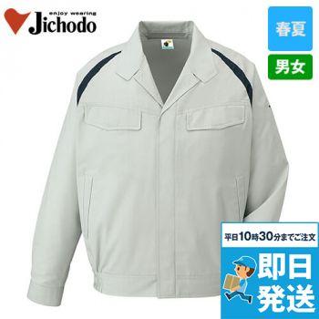 自重堂 85100 [春夏用]エコ製品制電長袖ブルゾン(JIS T8118適合)