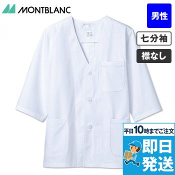 1-617 MONTBLANC 七分袖/調理白衣(男性用)