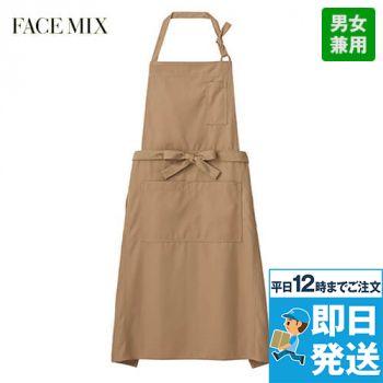 FK7159 FACEMIX 胸当てエプロン(男女兼用)