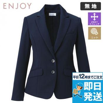 EAJ685 enjoy 熱がこもらず一年中を通して心地よいニットジャケット 無地