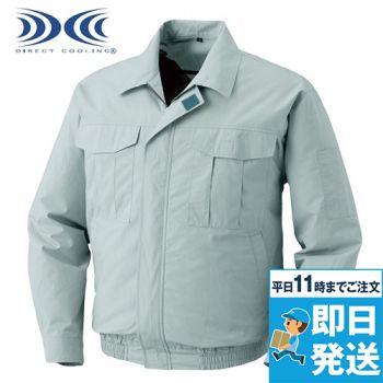 KU90550 空調服 綿100%長袖ブ