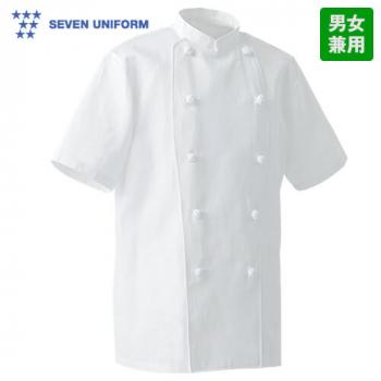 AA412-1 セブンユニフォーム 半袖コックコート(男女兼用)