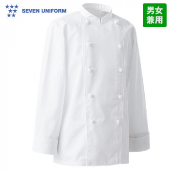 AA490-0 セブンユニフォーム 長袖/T/Cコックコート(男女兼用)
