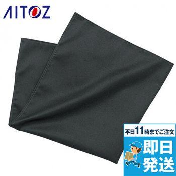 AZ8058 アイトス 四角巾