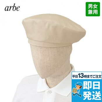 AS-7104 チトセ(アルベ) ベレー