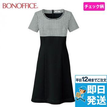 BONMAX LO5704 [春夏用]アミティエ ワンピース(女性用) チェック柄×ブラック 36-LO5704