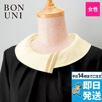 18207 BONUNI(ボストン商会) 替カラー(78-16206専用)(女性用)