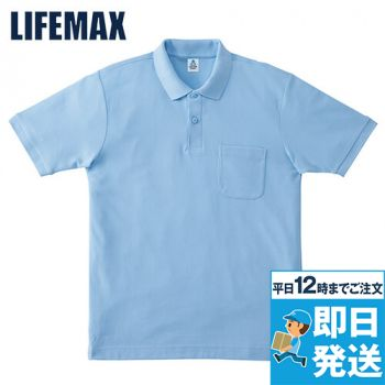 MS3114 LIFEMAX CVCポロシャツ(男女兼用) 綿60% ポリ40%