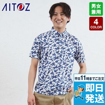 AZ-56111 アイトス ボタンダウンアロハ柄半袖ポロシャツ(男女兼用)