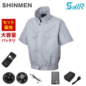 88310SET シンメン S-AIR