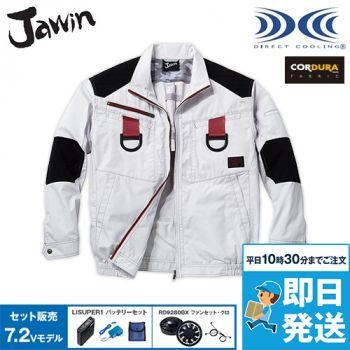 自重堂JAWIN 54100SET [春夏用]空調服セット フルハーネス対応 長袖ブルゾン