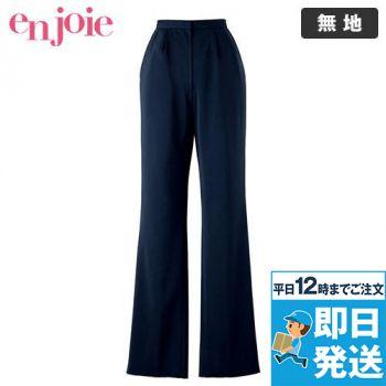 en joie(アンジョア) 71070 プチプラなベーシックの無地パンツ
