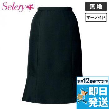 S-15610 SELERY(セロリー) 洗ったらすぐに乾く!イージーケアのマーメイドスカート 無地