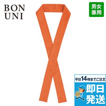 09020 BONUNI(ボストン商会) 和風替衿(男女兼用) 作務衣用 段落ち三者混