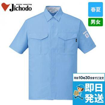 84314 自重堂 エコ低発塵製品制電半袖シャツ(JIS T8118適合)