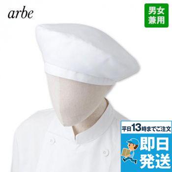 AS-8086 チトセ(アルベ) ベレー帽