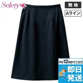 S-16500 SELERY(セロリー) ニットAラインスカート