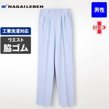 HO1953 ナガイレーベン(nagaileben) ホスパースタット 脇ゴムパンツ(男性用)