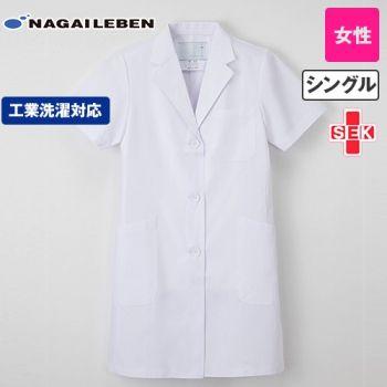 KEX5132 ナガイレーベン(nagaileben) ケックスター シングル半袖診察衣(女性用)