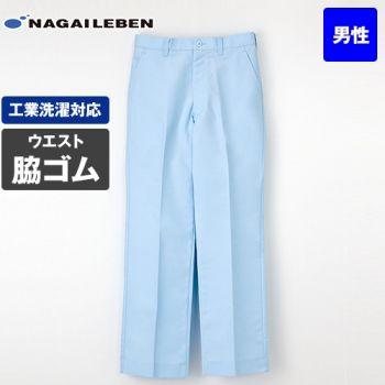 ST698 ナガイレーベン(nagaileben) ドクター ボトム(男性用)