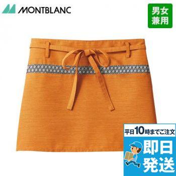 9-1221 1227 1229 MONTBLANC 和風ショートエプロン(男女兼用)