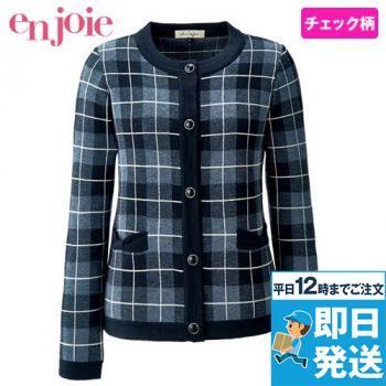 en joie(アンジョア) 81800 [通年]柔らかい肌触りで目の詰まった暖かいチェック柄のニットジャケット 93-81800