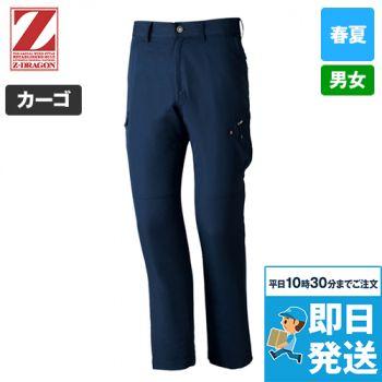 自重堂Z-DRAGON 75102 [春夏用]ストレッチカーゴパンツ
