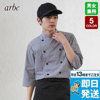 AS-8523 チトセ(アルベ) コックシャツ(男女兼用) チェック柄