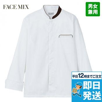 FJ0706U FACEMIX コックコート(男女兼用) カラーパイピング
