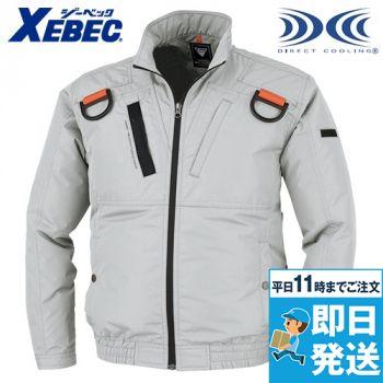 ジーベック XE98103 [春夏用]空調服 遮熱 ハーネス対応 長袖ブルゾン ポリ100%