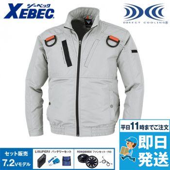 ジーベック XE98103SET 空調服セット 遮熱 ハーネス対応 長袖ブルゾン ポリ100%