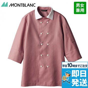 WC2631 MONTBLANC 七分袖/コックシャツ(男女兼用)