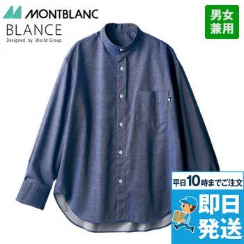 BW2503 MONTBLANC ワイドシャツ(男女兼用) スタンドカラー