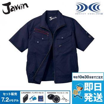 54040SET 自重堂JAWIN [春夏用]空調服 制電 半袖ブルゾンセット